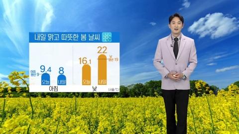 [날씨] 맑고 따뜻한 봄 날씨로...전국 쾌청한 하늘