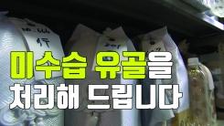 [자막뉴스] 日 고독사 유골 수습 돕는 '종활 서비스'