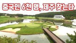 [자막뉴스] 중국인 6천 명, 제주 찾는다!