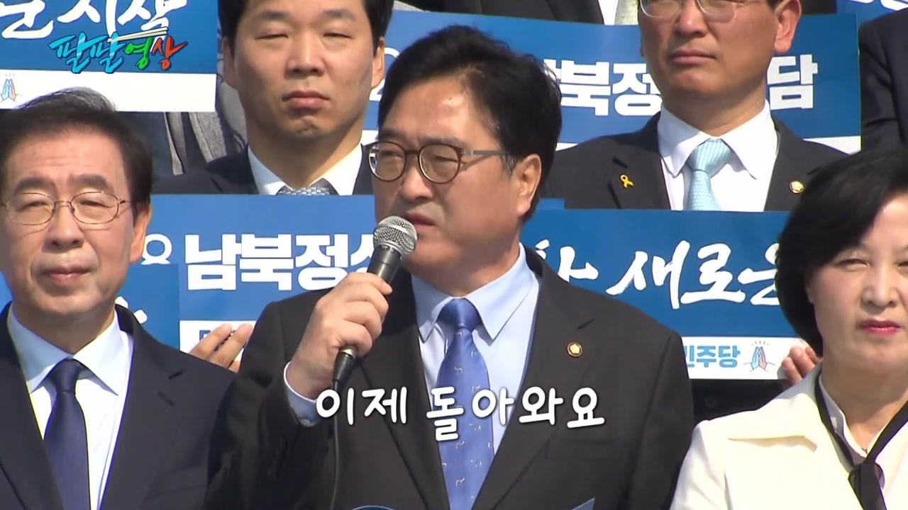"""[팔팔영상] 우원식 """"그만큼 놀고 먹었으면 이제 돌아와!"""""""