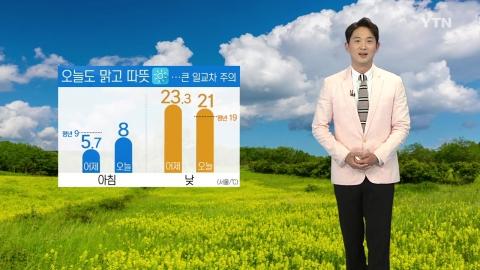 [날씨] 오늘도 맑고 따뜻한 날씨...큰 일교차 주의하세요