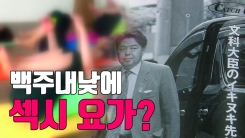 [자막뉴스] 이번엔 '섹시 요가 스캔들'...아베 내각 타격