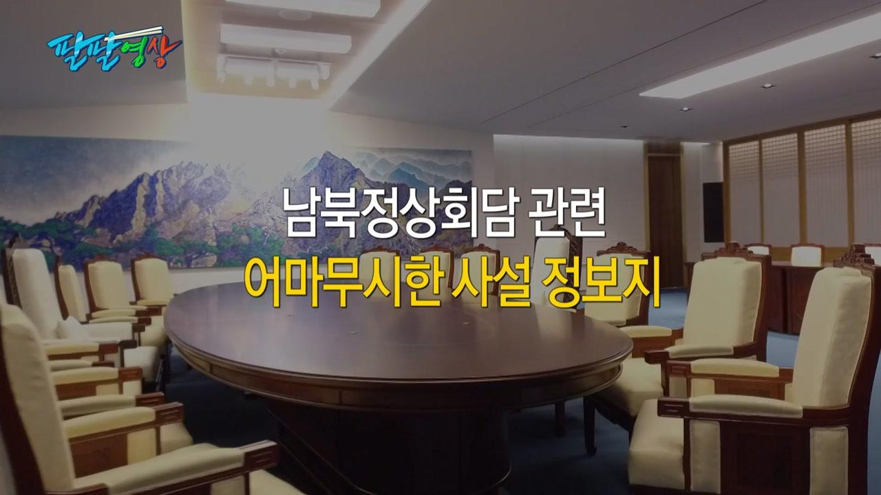 [팔팔영상] '남북정상회담 지라시' 진짜일까?