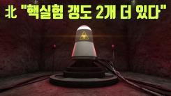 """[자막뉴스] 北, """"핵실험장 갱도 더 있다""""...발언의 의미는?"""