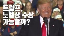 [자막뉴스] 트럼프 대통령, 노벨상 수상 가능할까?