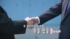 """[남북정상회담 영상] """"...줄이야!"""""""