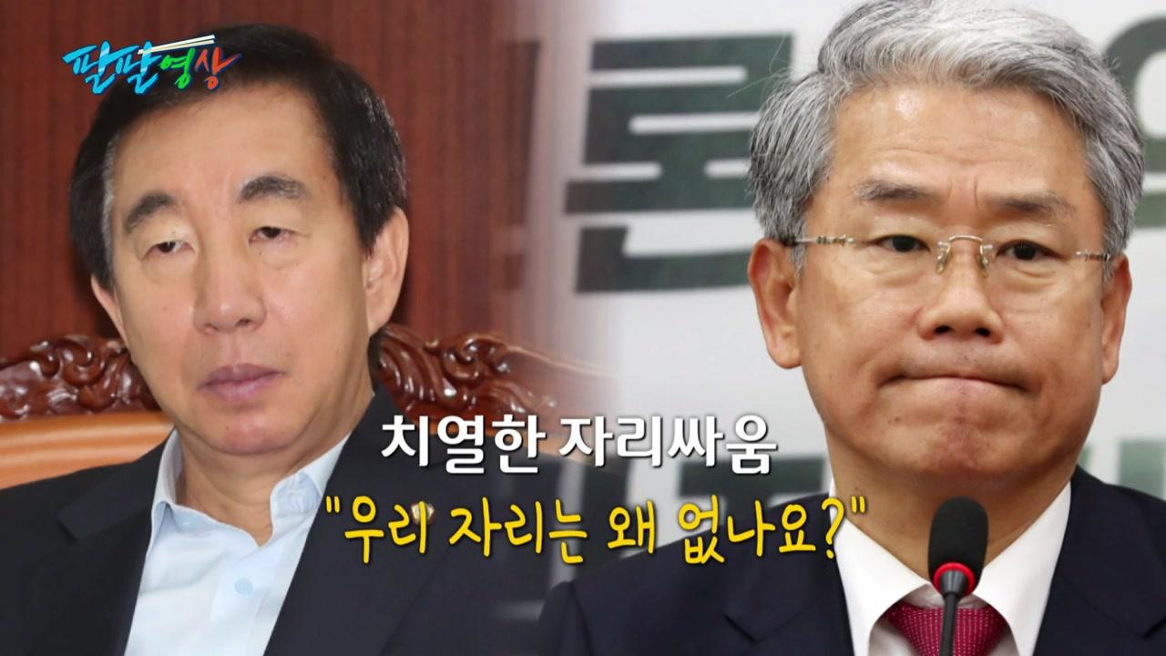 [팔팔영상] 김성태·김동철 삐친 진짜 이유는?