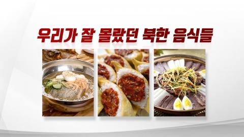 [뉴스인] 북한으로 '먹방 여행'을 간다면?