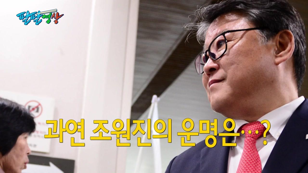 """[팔팔영상] 조원진, 文 대통령 겨냥 """"XX새끼"""" 발언 파문"""