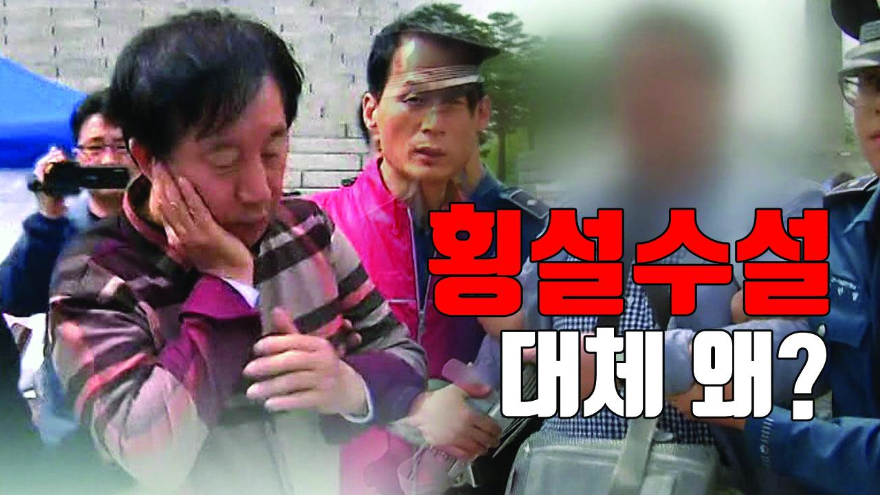 [자막뉴스] 김성태에 주먹 날린 피의자, 조사에서 '횡설수설'