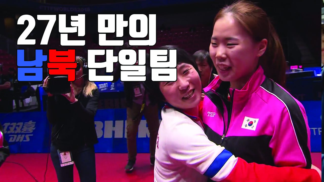 [자막뉴스] 단일팀, 행복한 시상식...남자대표팀도 동메달