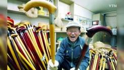 '불편한 노인 위해'...지팡이 선물하는 90세 할아버지