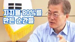 [자막뉴스] 지지율 80%를 만든 순간들