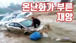 [자막뉴스] '기상 이변 속출' 온난화가 부른 재앙
