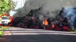 화산 용암에 1분 만에 타버린 차량