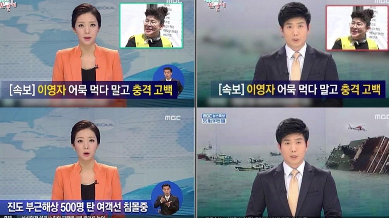 [연예뉴스] MBC '전참시 논란' 진상조사위 착수...2주간 결방