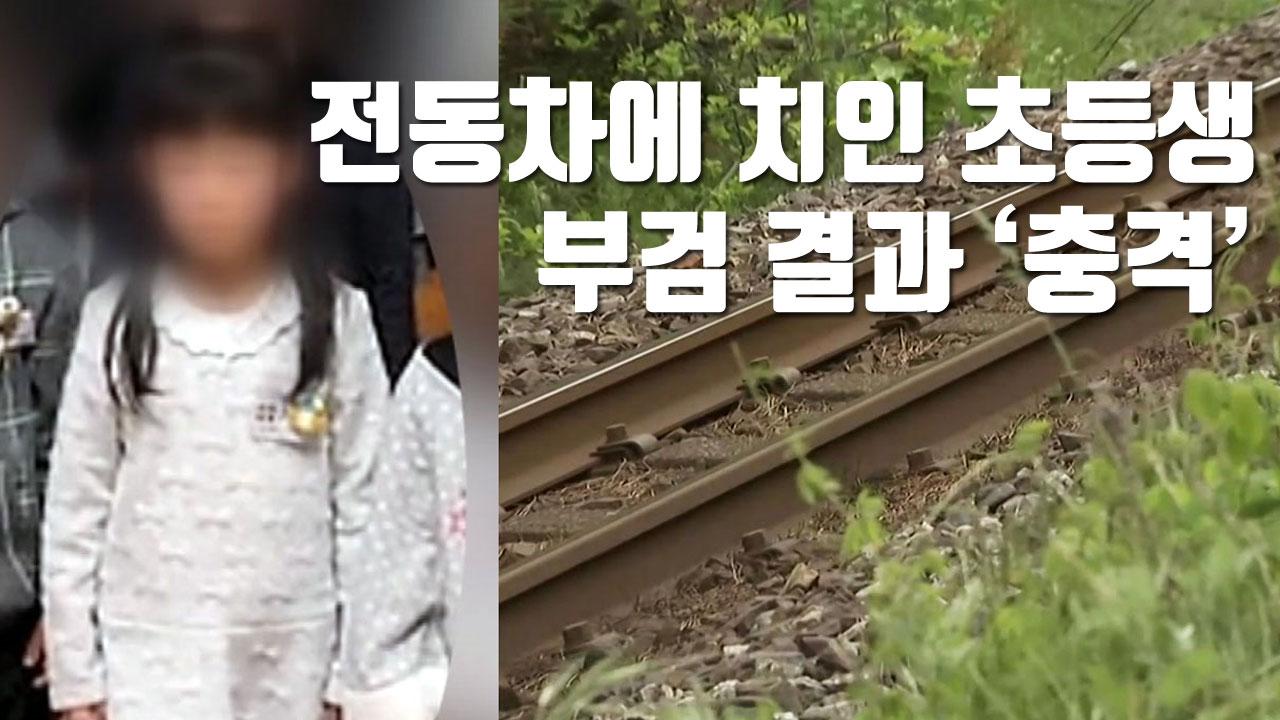 [자막뉴스] 전동차에 치인 초등생, 충격적인 부검 결과