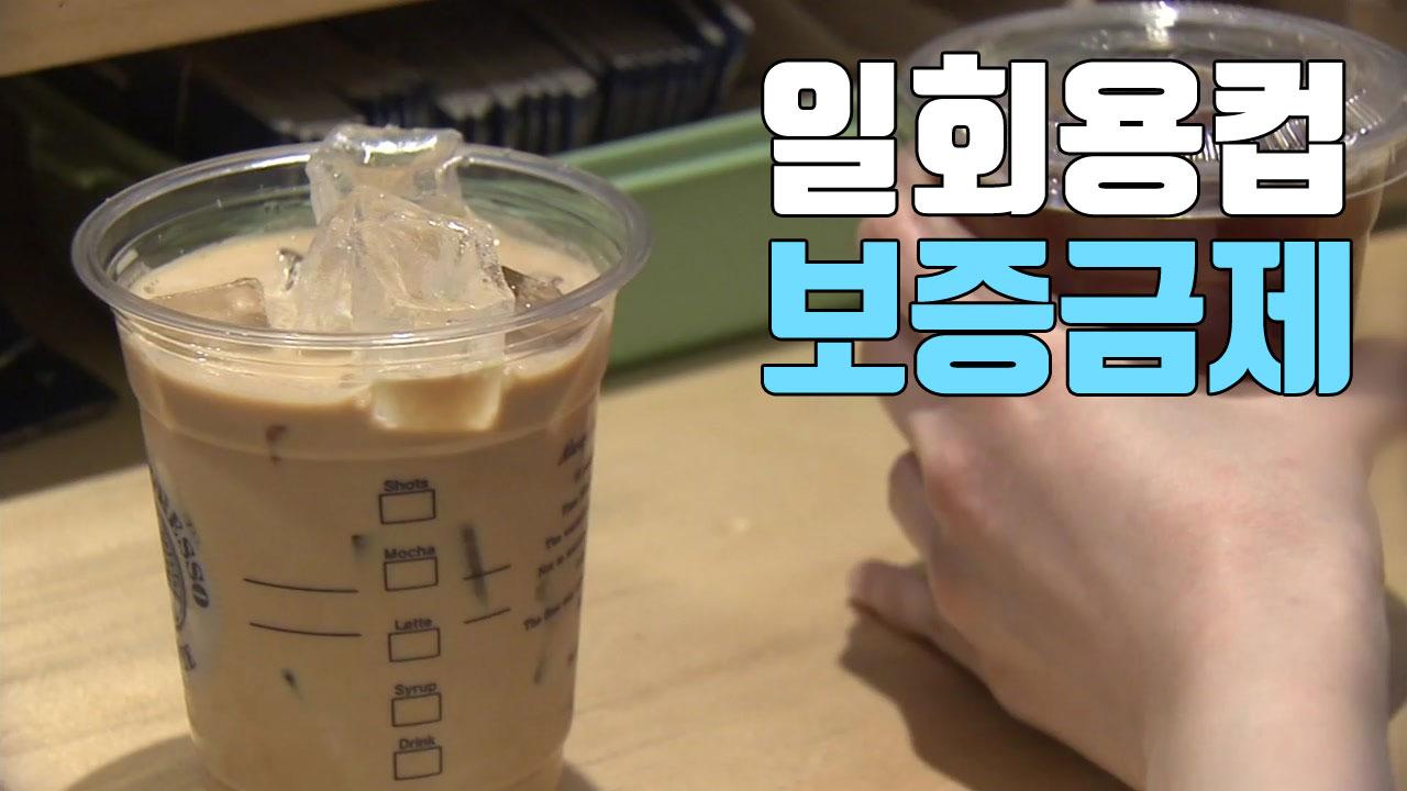 [자막뉴스] '일회용컵 보증금제', 시행 후 달라지는 점들
