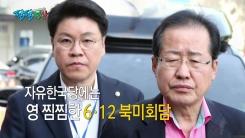 [팔팔영상:227화] 자유한국당엔 영 찜찜한(?) '6·12 북미정상회담'