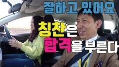 [자막뉴스] 칭찬은 운전면허도 따게 해준다?
