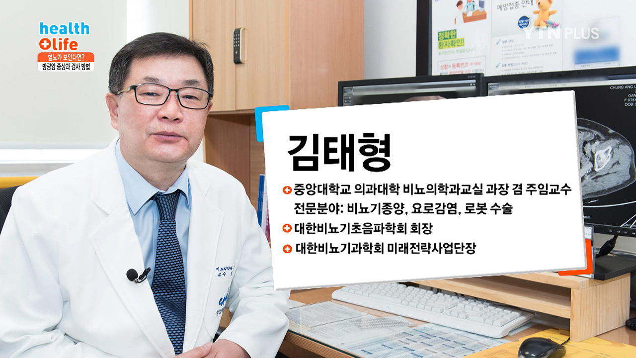 연성 방광 내시경을 통한 방광암 검사 알아보기