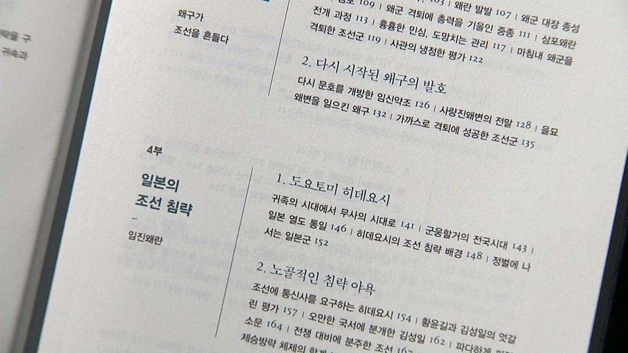 [신간] 전쟁이 바꾼 조선, 조선이 바꾼 세계