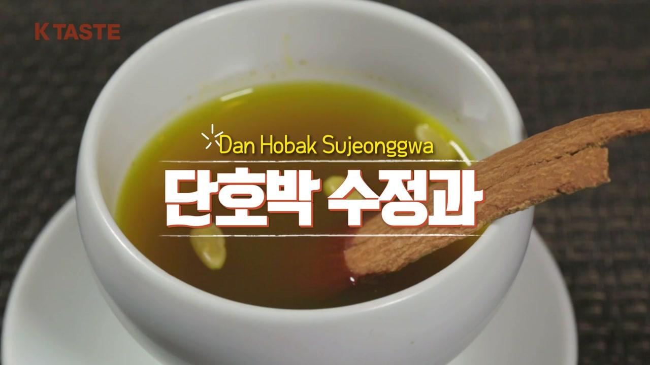 [K-TASTE] 달콤 상큼한 단호박 수정과