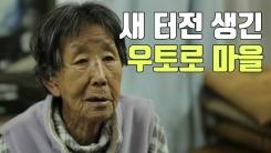 [자막뉴스] '우토로 마을', 새 삶의 터전 생기다