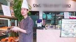 [좋은뉴스] 빵으로 나눔 실천하는 20대 빵집 사장