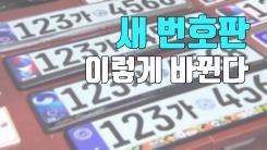 [자막뉴스] 자동차 번호판, 이렇게 바뀝니다