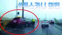[자막뉴스] 일부러 교통사고 내 참사 막은 '투스카니' 의인