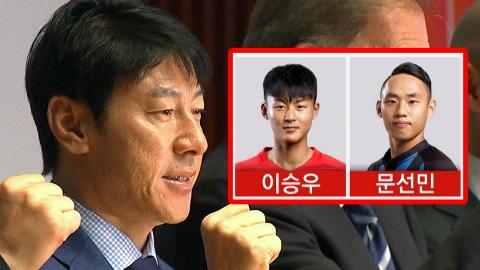 이승우·문선민 '깜짝 발탁'...'부상' 김민재 제외