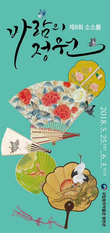 소소회, 소소展 '바람의 정원' 개최…오는 25일부터 국립청주박물관서 열려
