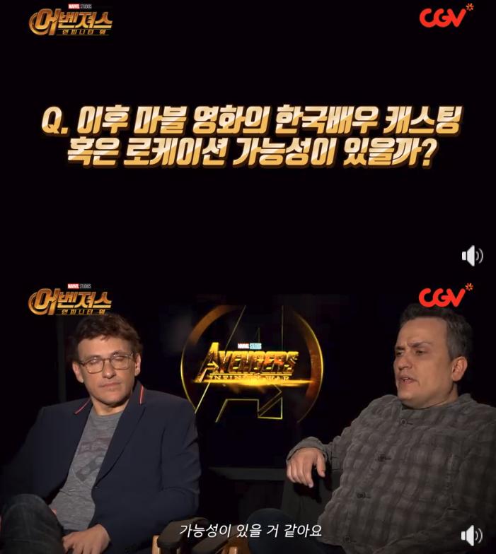 '어벤져스3' 감독, 한국배우 캐스팅·로케이션에 대해 밝힌 말