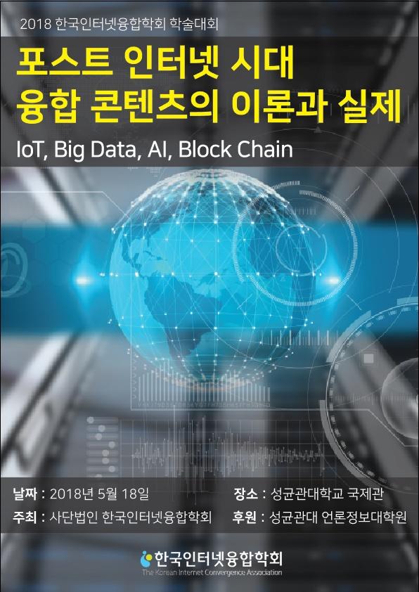 한국인터넷융합학회 2018 학술대회…'포스트 인터넷 시대, 융합콘텐츠의 이론과 실제'