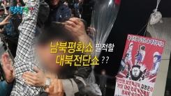 """[팔팔영상] """"대북전단? 한국땅에 다 떨어지는 대남전단!"""""""