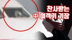 [자막뉴스] 뒤늦게 알려진 사연...찬사받는 中 여객기 기장