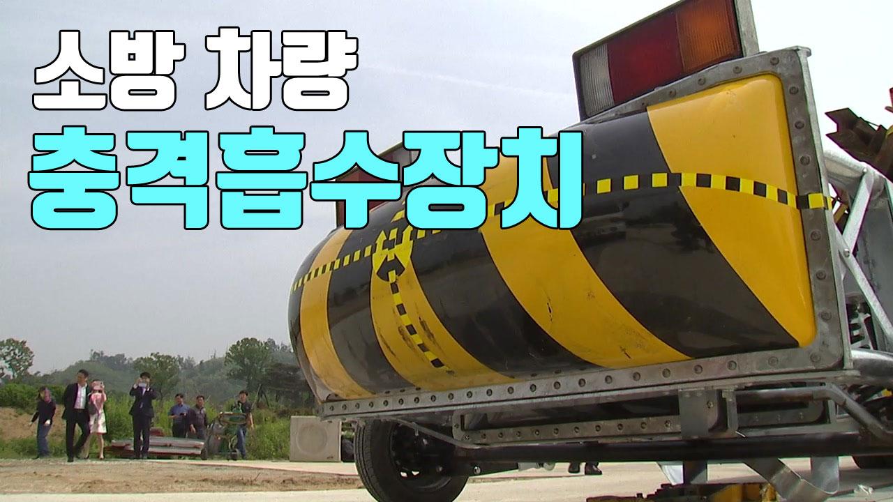 [자막뉴스] 소방대원 사고 막는 '충격흡수장치' 실험