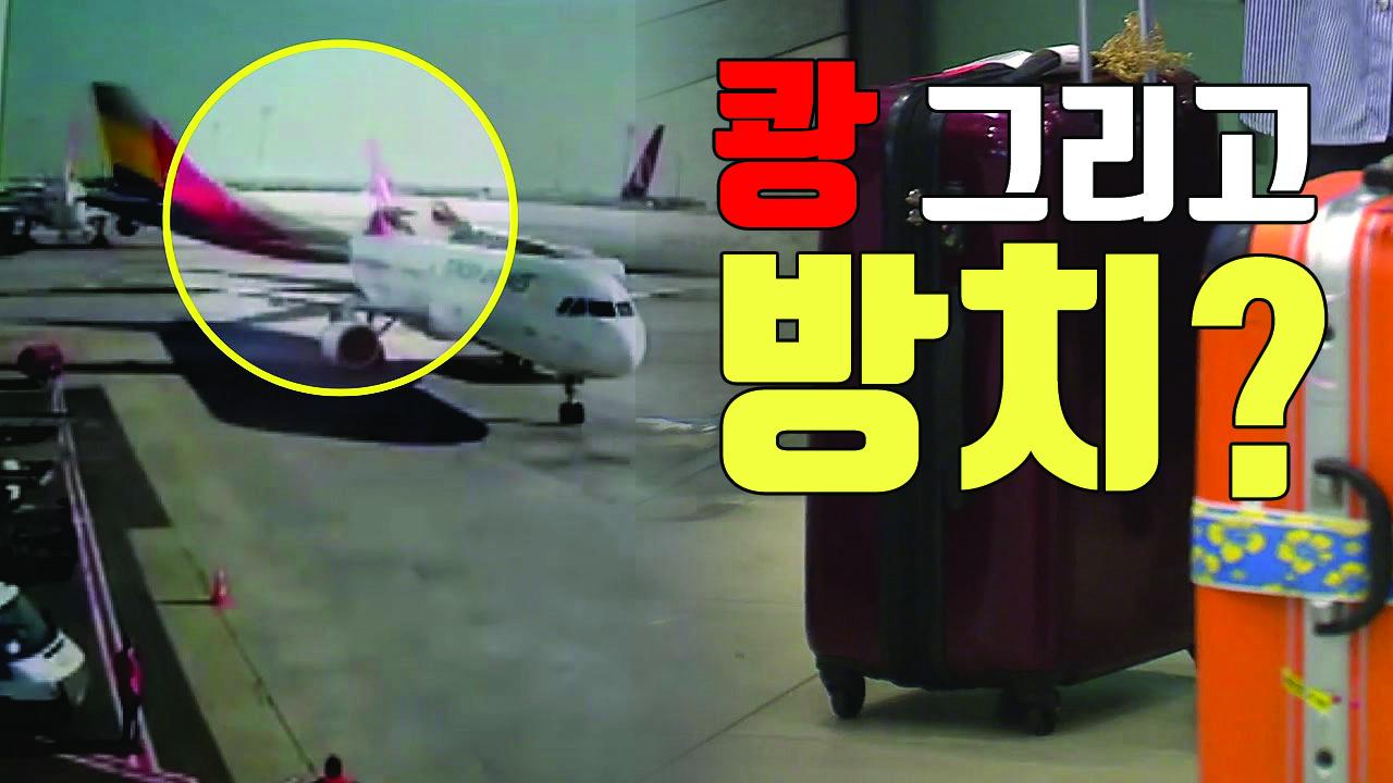 """[자막뉴스] """"부딪힌 이후 방치""""...충돌 아시아나기 승객 증언"""
