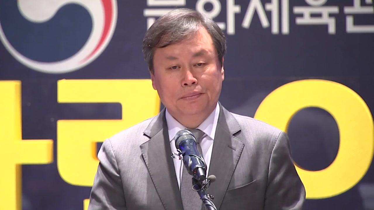 문재인 정부, 블랙리스트 첫 사과...제도 개선안 시행 약속