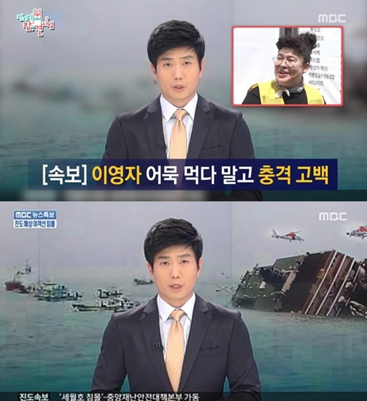 """MBC 노조 """"'전참시' 일베 논란, 단순 실수로 볼 수 없어"""""""