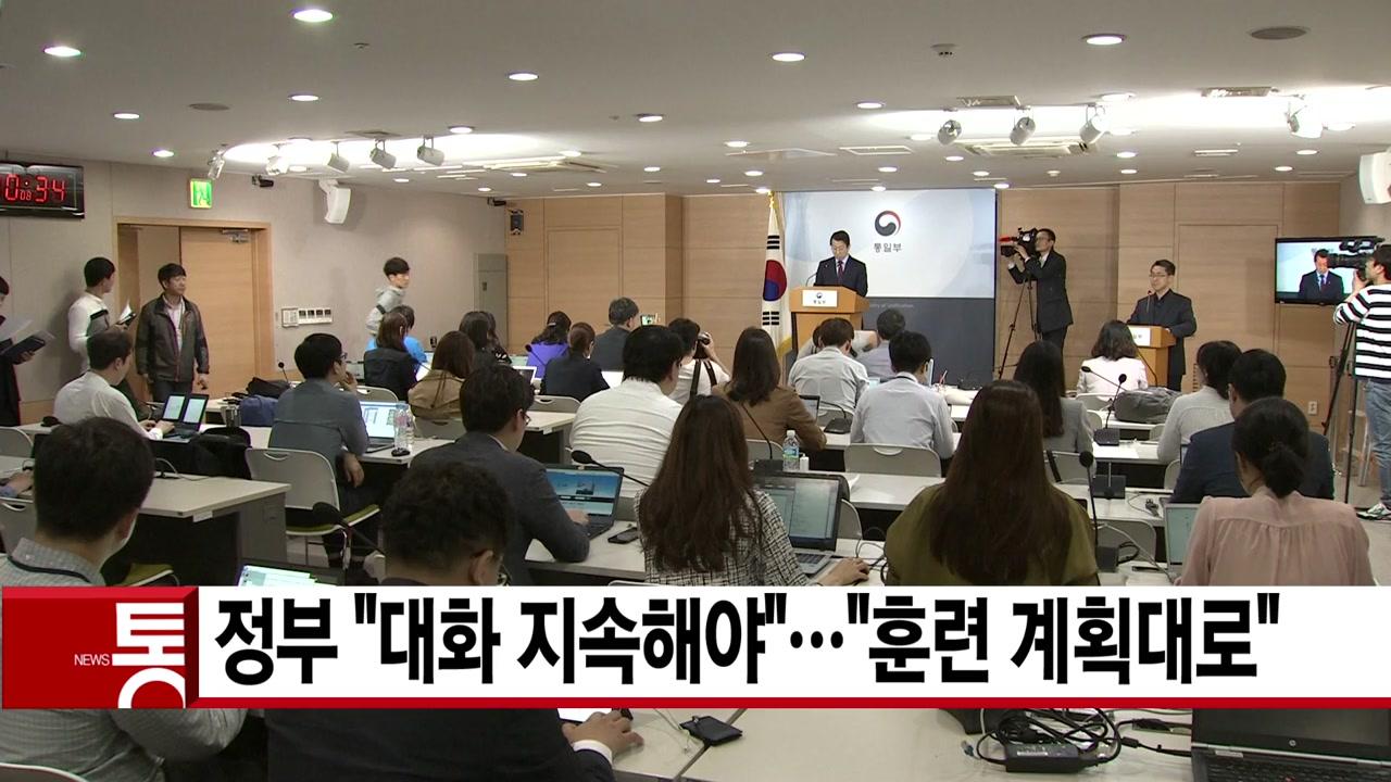"[YTN 실시간뉴스] 정부 ""대화 지속해야""...""훈련 계획대로"""