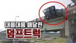 [자막뉴스] 日, 11m 다리에 덤프트럭이 '대롱대롱'