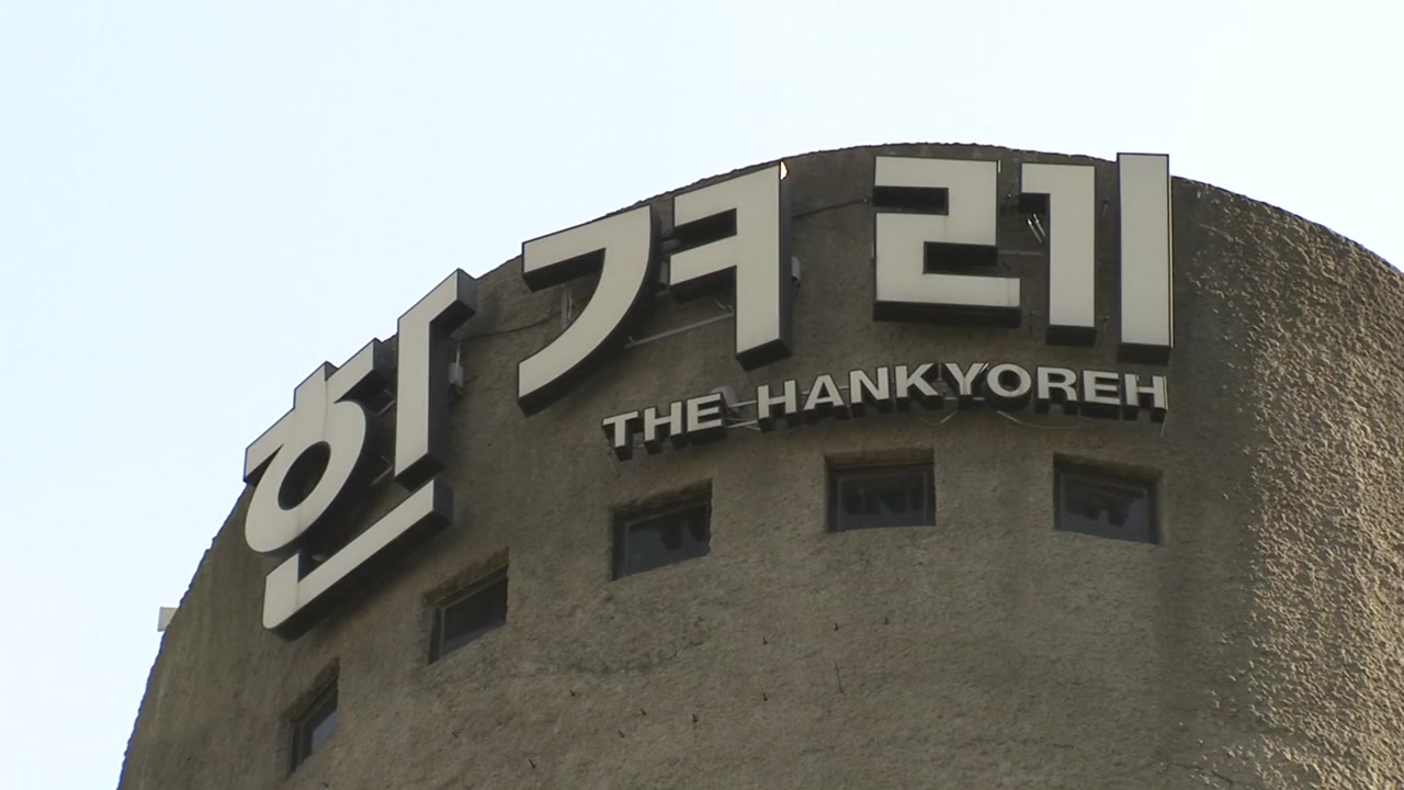 """한겨레 기자, 필로폰 투약 혐의로 입건...한겨레 """"깊이 사과"""""""