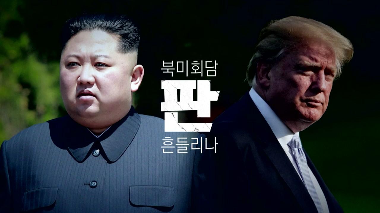 """北, 15시간 만에 변심...""""고위급회담 무기한 연기"""""""
