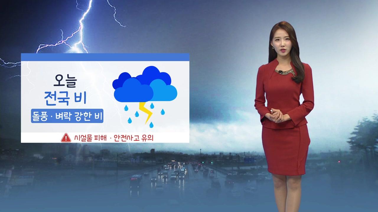 [날씨] 오늘도 곳곳 기습 폭우...벼락·돌풍 주의
