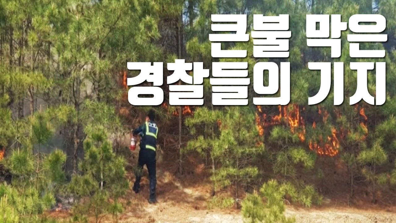 [자막뉴스] 연기 보자마자...큰불 막은 경찰들의 기지