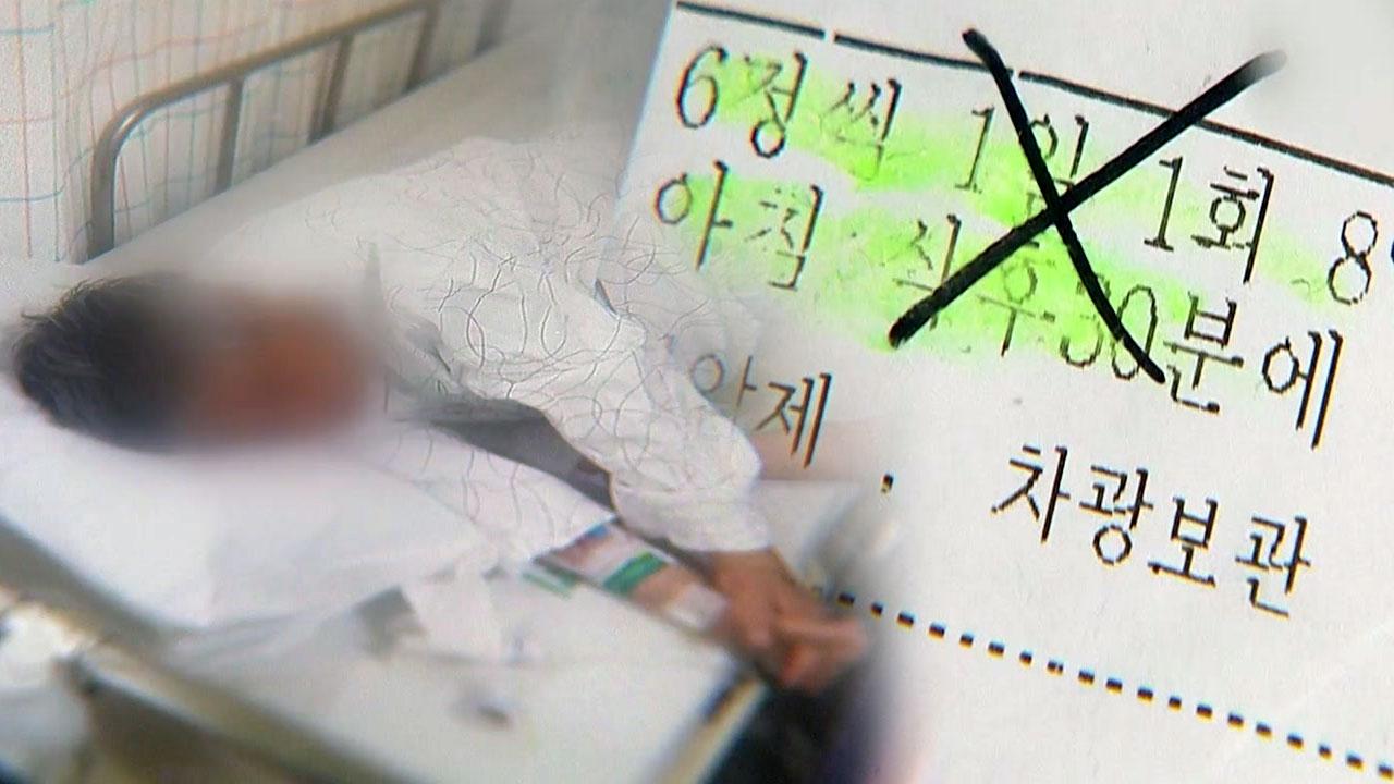 """[취재N팩트] """"과다 처방에 피 토해""""...이대목동병원 또 의료사고"""