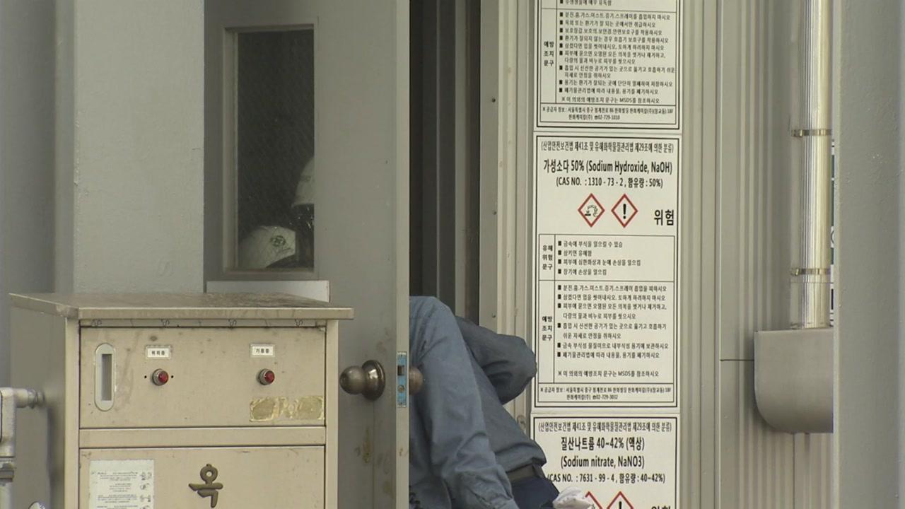 울산 한화케미칼 공장 염소 가스 누출...19명 부상