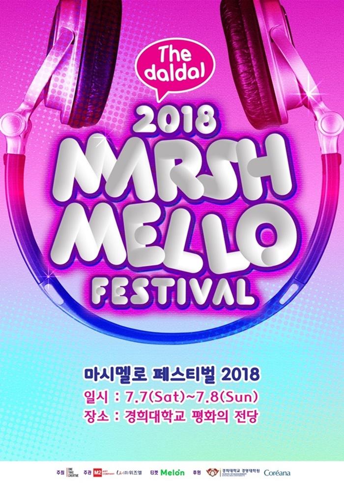'마시멜로 페스티벌 2018', 1차 아티스트 라인업 공개